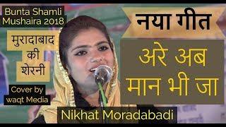 अरे अब मान भी जा Nikhat Moradabadi  bunta shamli mushaira 2018 Waqt Media