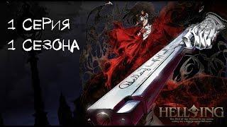 Hellsing-Хеллсинг: война с нечистью-1 сезон/серия 1 Не Мёртвый (ОЗВУЧКА THE LUCKY)