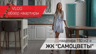 ВЛОГ / Обзор квартиры 110м2 / ЖК Самоцветы