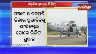 Helicopters air drop food packets in flooded areas of Ganjam & Gajapati | Kalinga TV