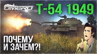 Т-54 1949: ЗАЧЕМ И ПОЧЕМУ?! | WAR THUNDER