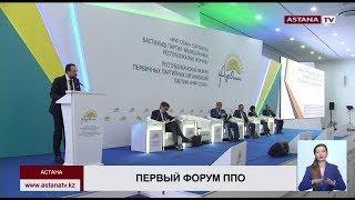 Первый в истории Казахстана Форум первичных партийных организаций «Нұр Отан» стартовал в Астане
