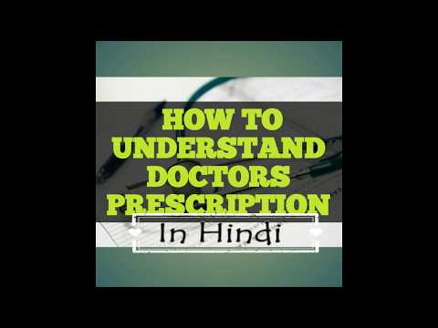 How to understand doctor prescription.. In Hindi