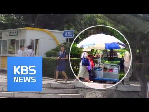 Thriving Pyongyang / KBS뉴스(News)