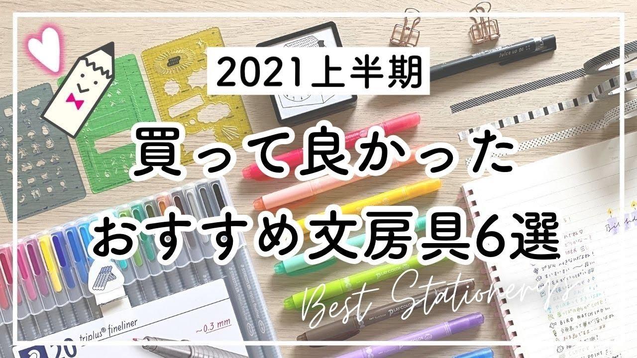 本当に買って良かったおすすめ文房具6選【2021上半期】BEST BUY|デメリットも愛せる使える商品!