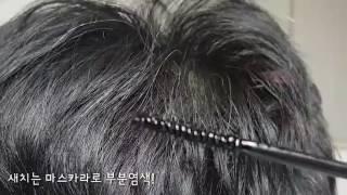 [비밀의공구]  퀵솔 헤어 마스카라, 헤어섀도우 by청…