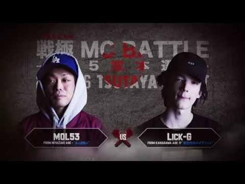 Lick-G vs MOL53/戦極MCBATTLE第15章(2016.11.06)@BEST BOUT1