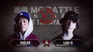 Lick-G vs MOL53/戦極MCBATTLE第15章(2016.11.06)@BEST BOUT1 thumbnail