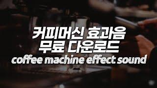 커피머신 소리 효과음, 커피내리는소리  무료 다운로드,…