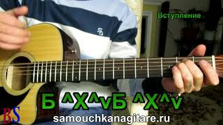Тимур Темиров - Небо над землей (Кавер) - Аккорды, Разбор песни