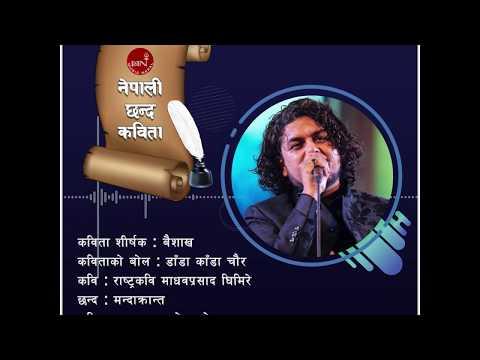 Danda Kanda Chaur | Rastra Kavi Madhav Prasad Ghimire | Dr. Gobinda Acharya | Pramod Kharel |