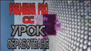 Урок:Premiere Pro CC - Настройки и Обработване На Видеа (Част 2)