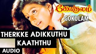 Therkke Adikkuthu Kaaththu Song | Gokulam Tamil Movie Songs | Arjun, Jayaram, Bhanupriya | Sirpi