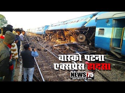 वास्को डि गामा एक्सप्रेस पटरी से उतरी / Vasco Da Gama Patna Express derails at Manikpur