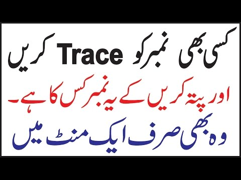 How To Trace Any Unknown Number In Urdu/Hindi | Trace Phone Numbers In One Minute