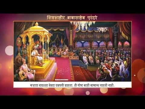 Babasaheb purandare shivcharitra kathan bhag 2 by raj phuge   free.