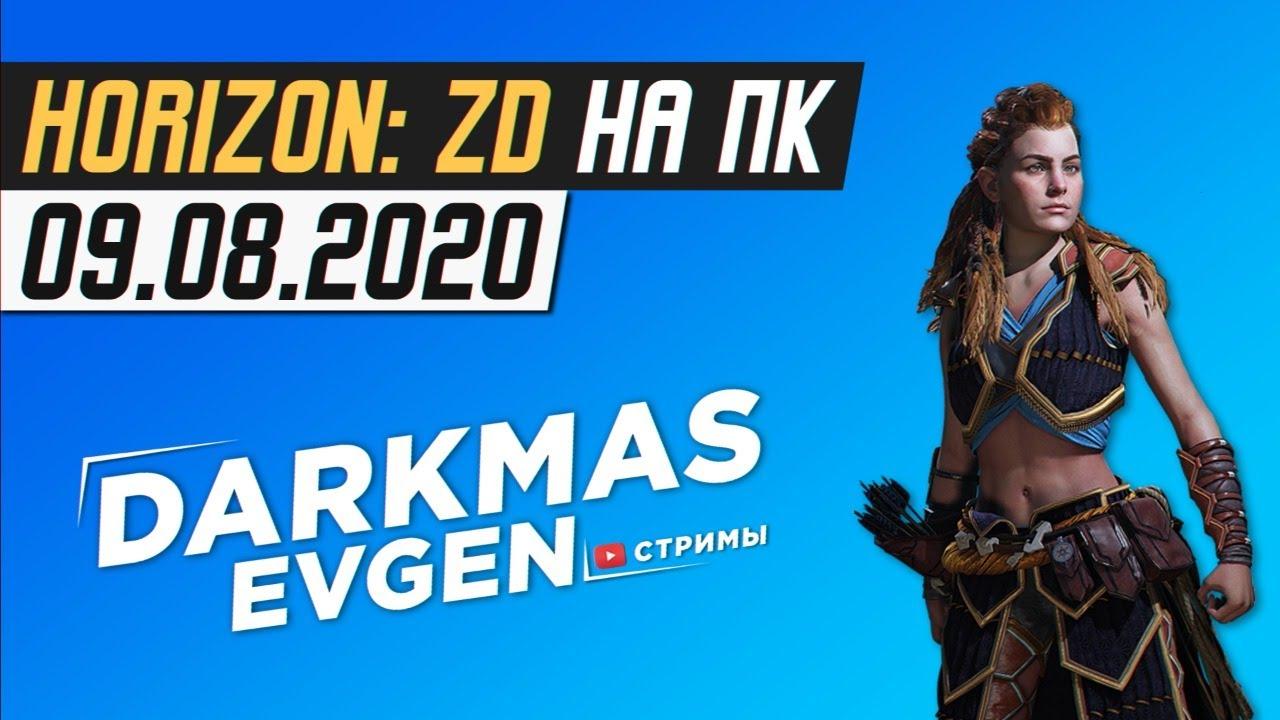 ОЦЕНИВАЕМ HORIZON НА PC - 09.08.2020 - DarkmasEvgen