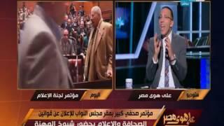 علي هوي مصر | مؤتمر صحفى كبير بمقر مجلس النواب للإعلان عن قوانين الصحافة و الإعلان