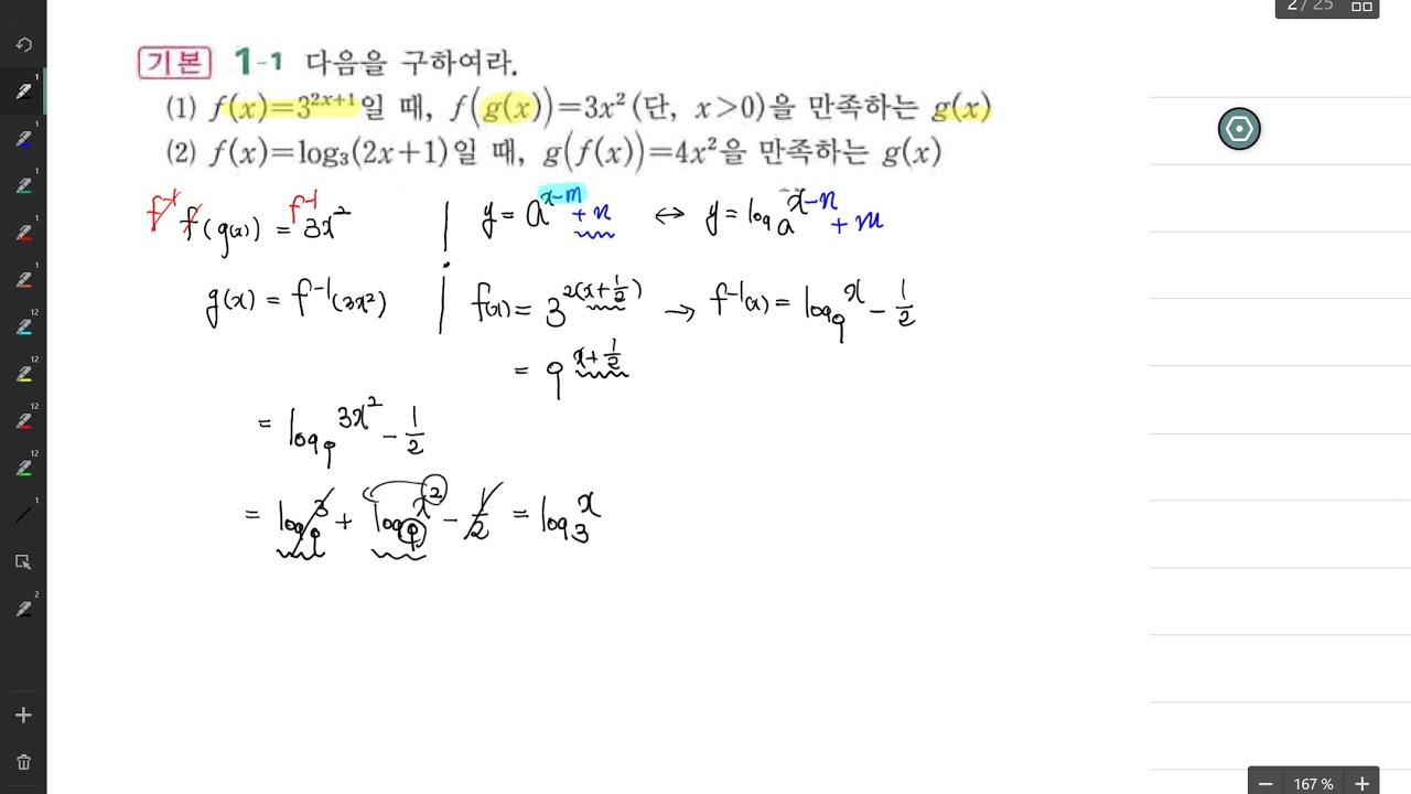 실력정석 미적분2 1.지수함수와 로그함수 연습문제 1-1번 - YouTube