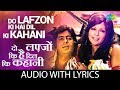 Do Lafzon Ki Hai Dil Ki Kahani Female With Lyrics द लफ़ ज़ क ह द ल क कह न क ब ल Asha B mp3