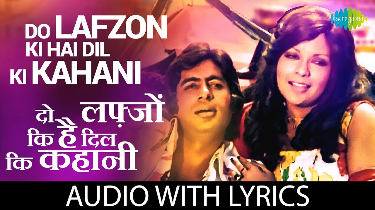 Do lafzon ki hai dil ki kahani karaoke with lyrics asha bhonsle.