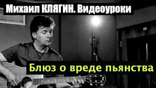 Учимся играть на гитаре с Михаилом Клягиным. Блюз о вреде пьянства