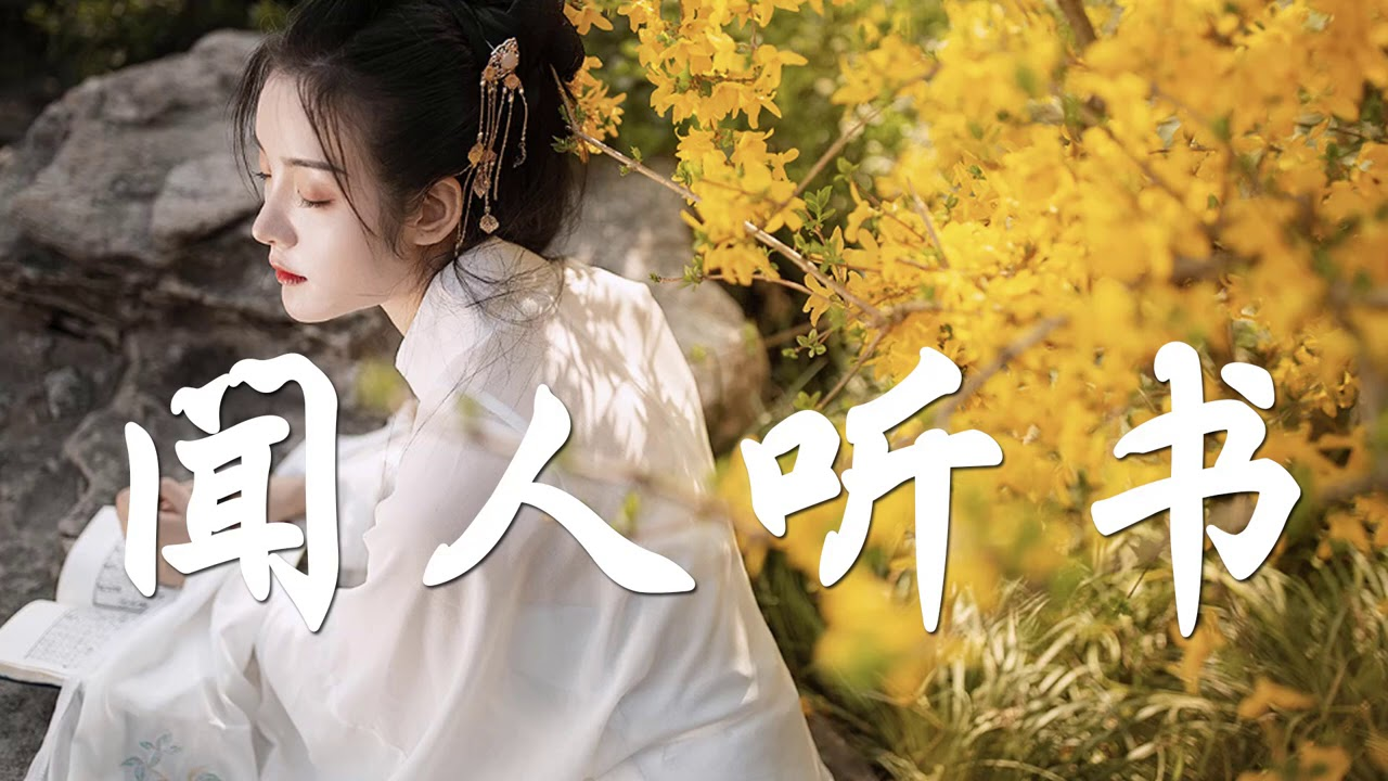 破百万的中国古风歌曲 || 近年最好听的古风歌曲合集 || 中國風流行歌 || 歌曲讓你哭泣 || 中国古典歌曲 ||抖音2020年最火破百万的中国古风歌曲【无广告】【無損高音質】你最喜欢哪一首?