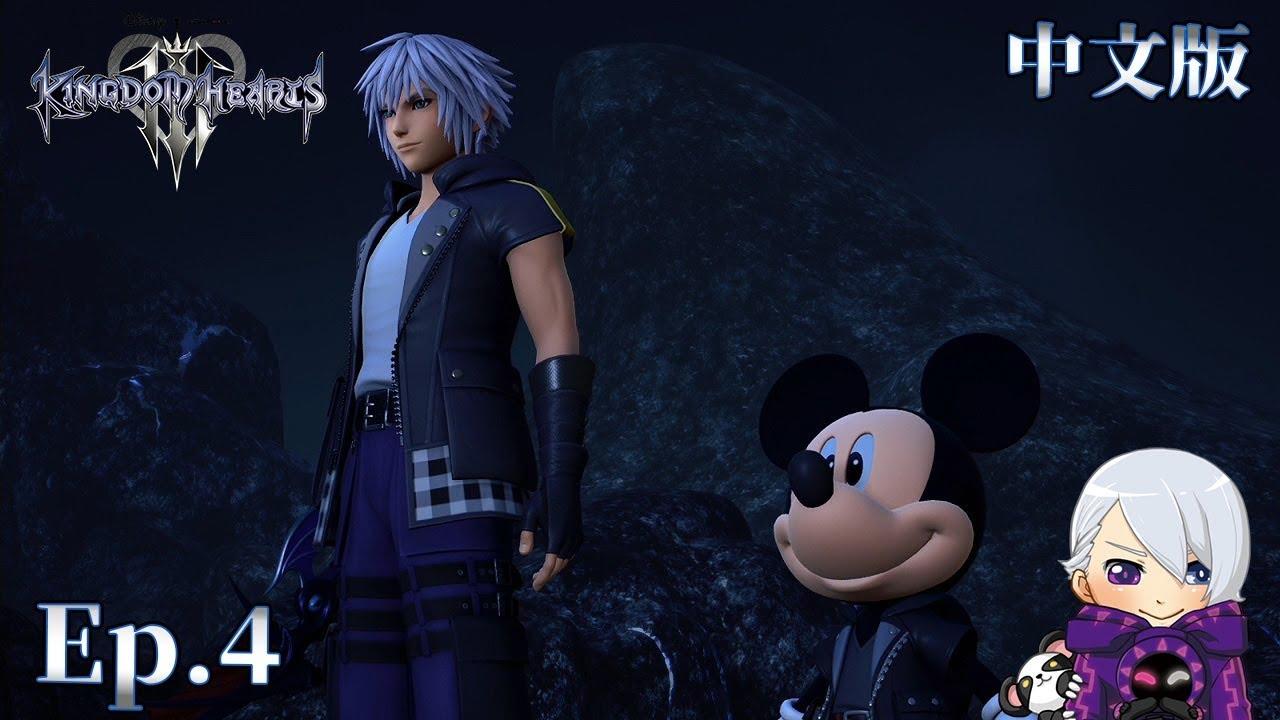 王國之心3 Kingdom Hearts III 【中文版】Ep.4 米奇與里克在黑暗深淵中尋找亞克雅 - YouTube