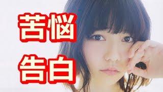 元AKB48で女優の島崎遥香(23)が 自身の抱えるぜんそくについて 続けて...