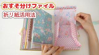 【100均DIY】GWは家でまったりおすそ分けファイル作り♪折り紙活用法【 こうじょうちょー  】