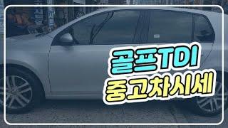 골프TDI6세대중고차시세 법원중고차 법원중고차경매 서울…