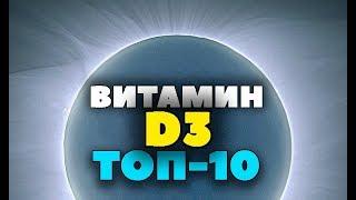ТОП-10: Який Вітамін D3 найкращий? iHerb Д3