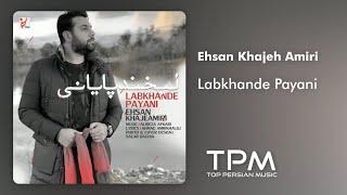 Ehsan Khajeh Amiri - Labkhande Payani New Track || احسان خواجه امیری - آهنگ جدید لبخند پایانی