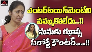 Anchor Jhansi Excellent Counter to Anchor Suma | Jhansi Interview | Tollywood | Mirror TV Channel