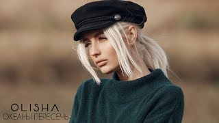 OLISHA - ОКЕАНЫ ПЕРЕСЕЧЬ (mood video 2018)