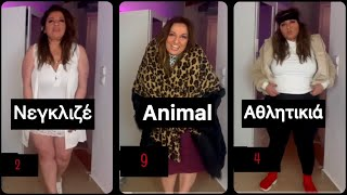 Video 154. Αλλάζω 15 OUTFITS για να σας διδάξω styling!!!| Sofia Moutidou