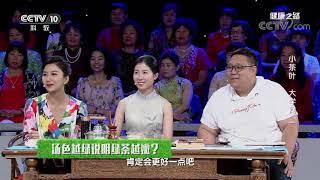 [健康之路]小茶叶 大学问(一) 绿茶并非越绿越嫩| CCTV科教