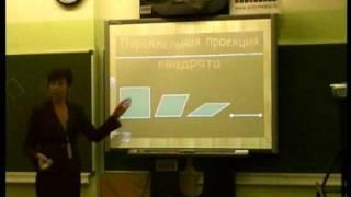 Урок геометрии, 10 класс, Растрёпина_Н.М., 2009