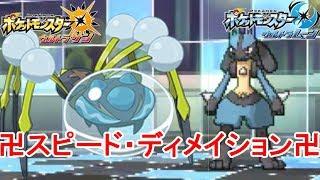 【ポケモン】新戦術「卍スピード・ディメンション卍」【ウルトラサン・ウルトラムーン/ポケモンUSUM】