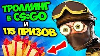 ТРОЛЛИНГ в CS:GO от ПРИНЦЕССЫ и РОЗЫГРЫШ 115 ПОДАРКОВ !!!