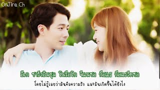 I Love You - Yoon Mi Rae Ost.It's Okay That's Love (Subthai+Karaoke)