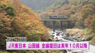 JR東日本 山田線の全線復旧は、早くて来年10月【鉄道ニュース546】