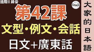 【大家的日本語】文型/例文/會話 進階 第二冊 錄音 #42 | 學日文 MP3 | 廣東話 | 香港人 SAAII