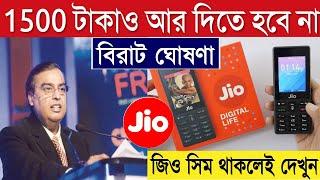 Jio Phone নিয়ে বিরাট বড় ঘোষণা - Price Cut On Jio Phone