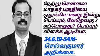 ஜூன் 24 அதிகாலை 5 மணி நிலவரம்   செல்வகுமார் அறிக்கை.