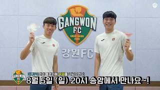 20180805 홈경기 부채 선물 홍보 영상