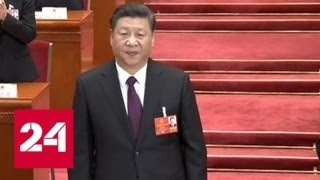 Новые приоритеты КНР: председателем республики переизбран Си Цзиньпин - Россия 24