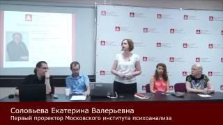 Факультет психологии Московского института психоанализа