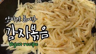 초초초간단 만만한 감자요리국민반찬 감자볶음 맛있게 하는…