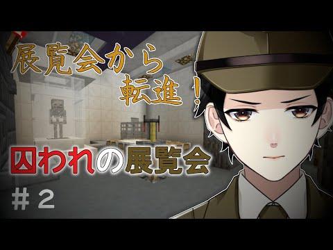 【マインクラフト】囚われの展覧会からの転進!Part2【ホラー脱出】